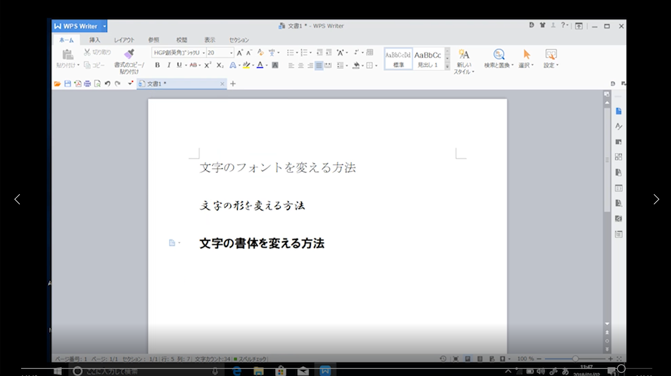 文字の書体を変える方法