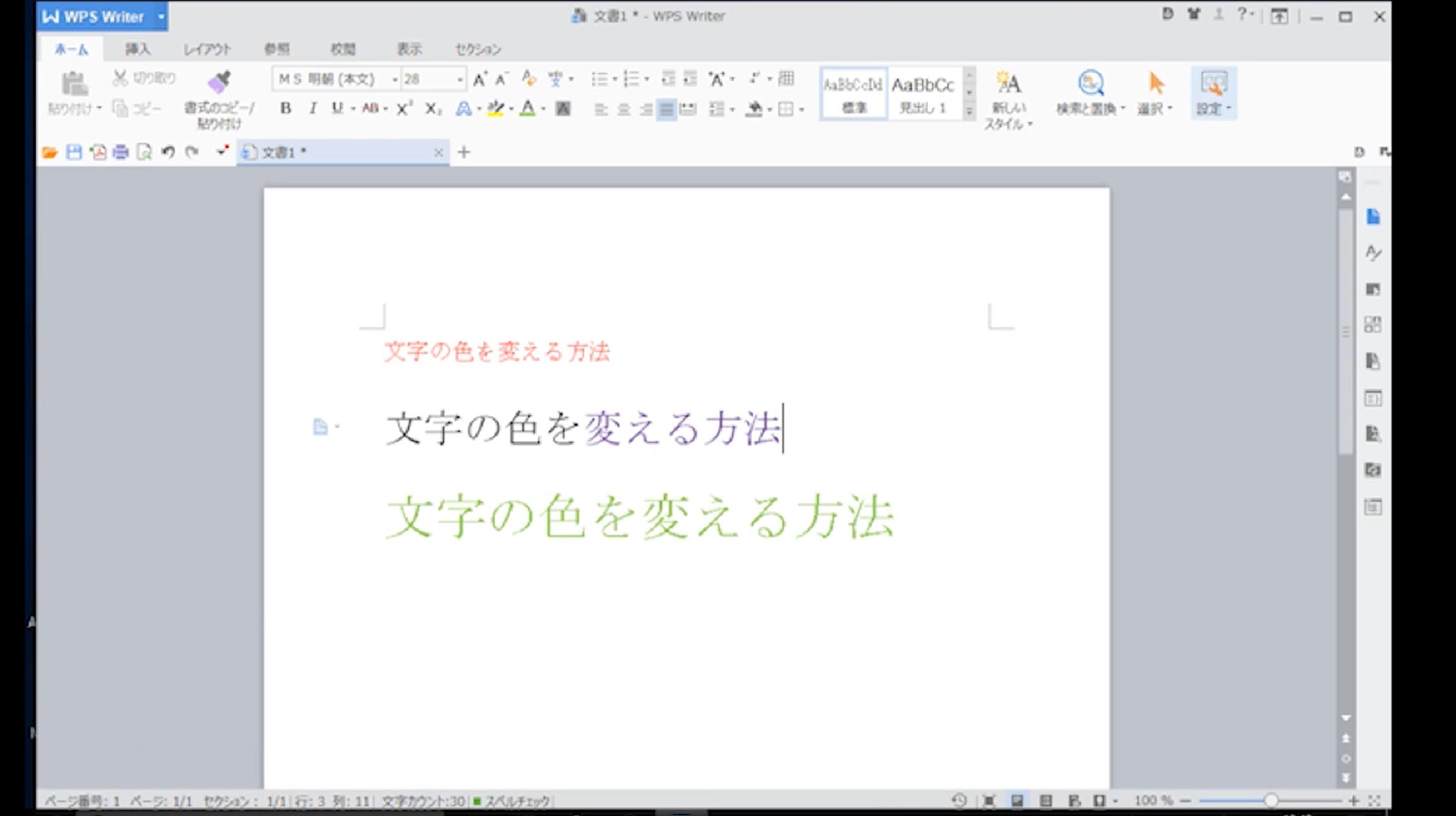 ワープロや表計算ソフトで文字色を変える方法
