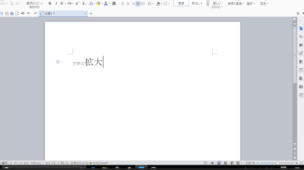 ワープロや表計算ソフトで文字を拡大・縮小する方法