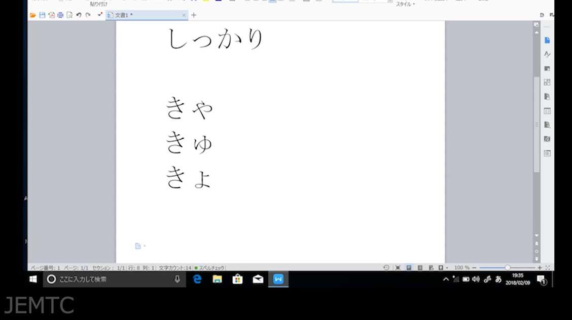 小さな文字(促音)をキーボードで打つ方法【かな入力の場合】