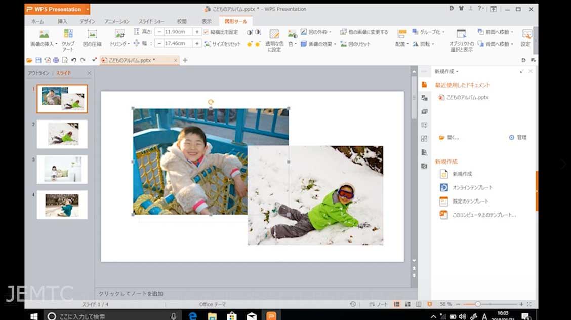 重なる画像の前後調整と画像の削除方法【プレゼンソフト操作編】