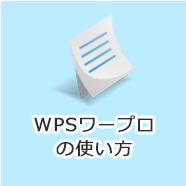 WPSワープロの使い方