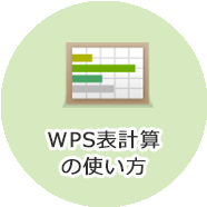WPS表計算の使い方