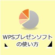 WPSプレゼンソフト