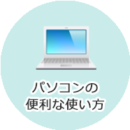 パソコンの便利な使い方
